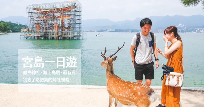 廣島Hiroshima,日本JAPAN @小蟲記事簿