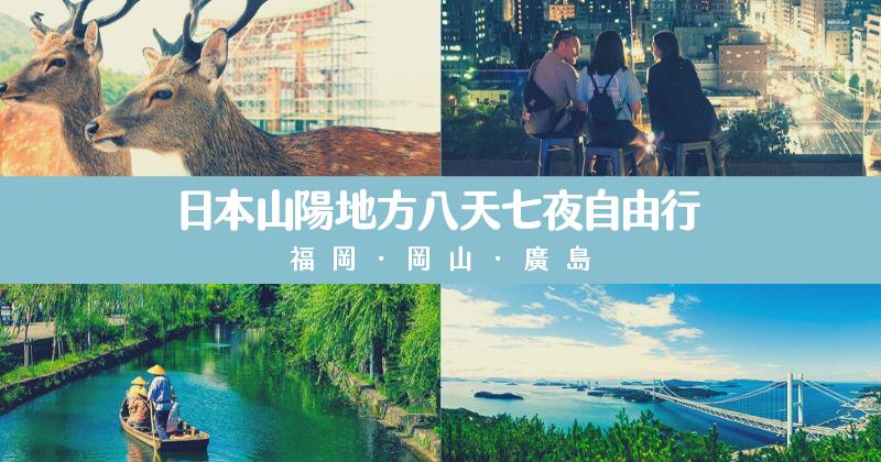 岡山OKAYAMA,廣島Hiroshima,日本JAPAN,福岡FUKUOKA @小蟲記事簿