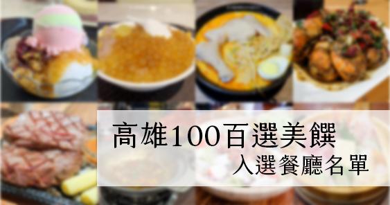 今日熱門文章:高雄美食|高雄100百選美饌入選餐廳名單