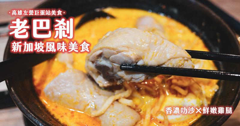 美食,高雄KAOHSIUNG,高雄左營區美食,高雄美食 @小蟲記事簿