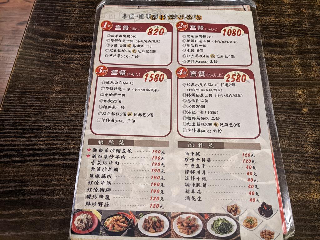 劉家酸菜白肉鍋夢時代百貨店套餐菜單