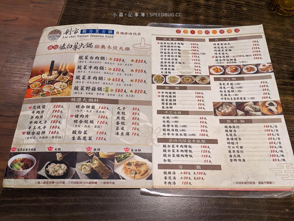 劉家酸菜白肉鍋夢時代百貨店菜單