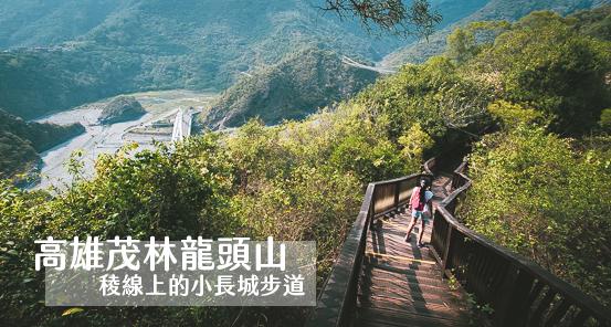 今日熱門文章:高雄|茂林龍頭山步道.稜線上的小長城步道.登高眺望多納大橋老鷹谷