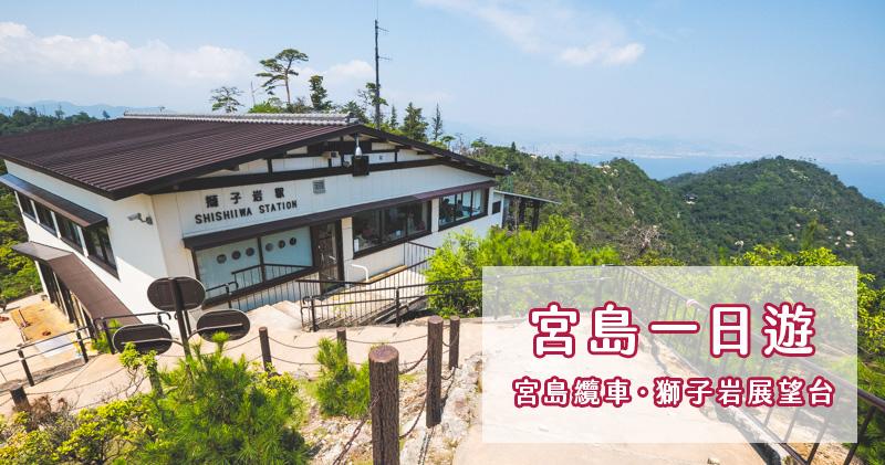 最新推播訊息:宮島纜車登獅子岩展望台.眺望瀨戶內海美景