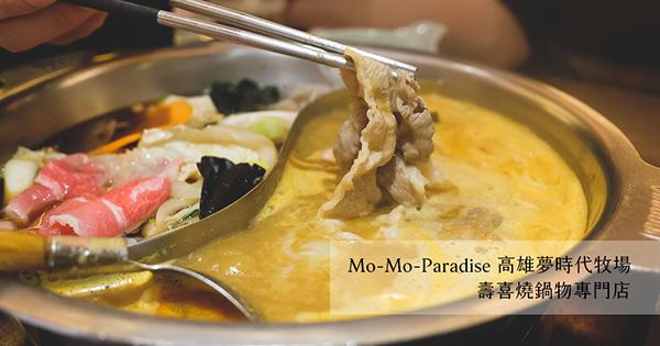 今日熱門文章:高雄夢時代美食|Mo-Mo-Paradise 高雄夢時代店.壽喜燒吃到飽