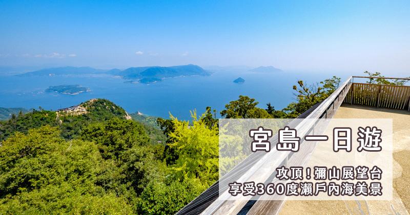 宮島,廣島Hiroshima,彌山,彌山纜車,日本JAPAN @小蟲記事簿