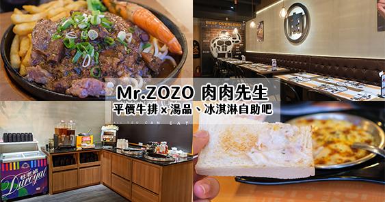 最新推播訊息:肉肉先生Mr.zozo.鮮嫩的平價牛排x自助吧麵包湯品冰淇淋吃到飽