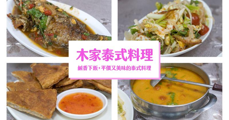 最新推播訊息:高雄前鎮美食|木家泰式料理.平價好吃鹹香下飯的道地泰國味
