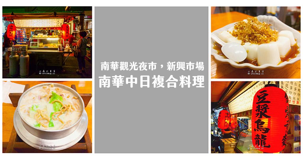 今日熱門文章:高雄新興美食|南華中日複合料理.南華觀光市場新興市場平價台式日本料理