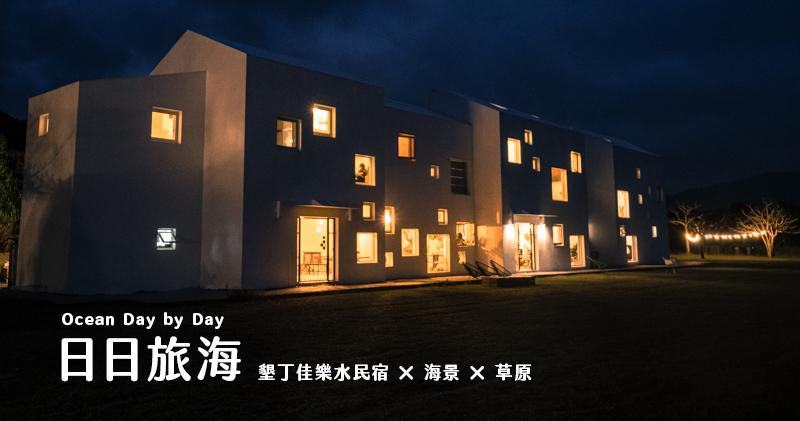 最新推播訊息:Ocean Day by Day 日日旅海特色民宿.打開窗戶看見海