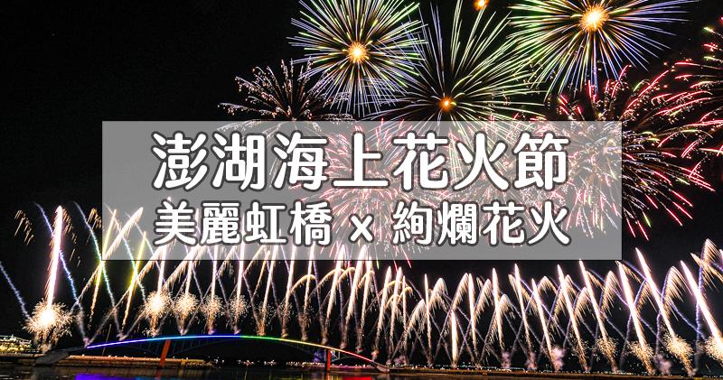 最新推播訊息:澎湖花火節.遼闊港灣、美麗虹橋與絢爛花火共奏