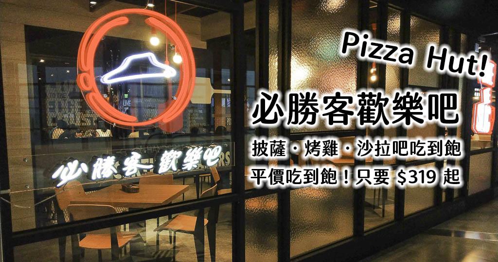 今日熱門文章:高雄夢時代美食| PIZZA HUT 必勝客歡樂吧高雄夢時代餐廳店.披薩、烤雞、沙拉吧吃到飽