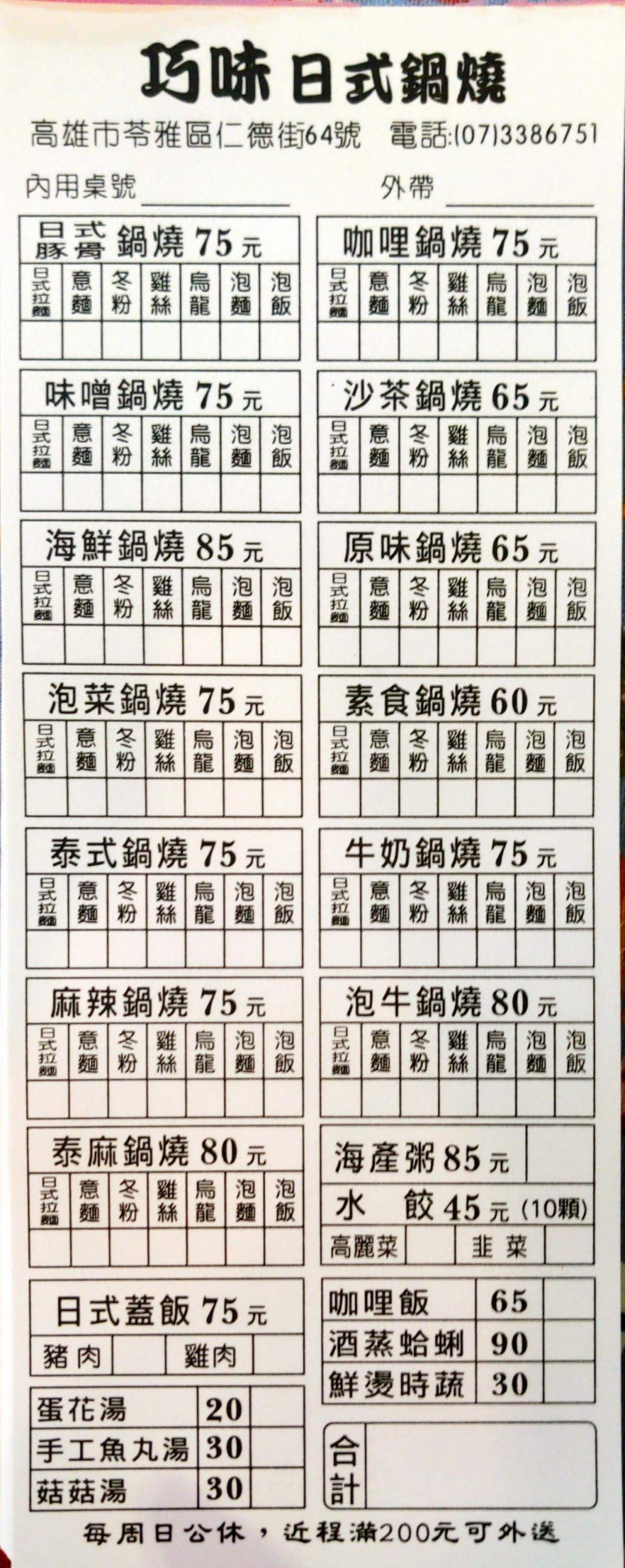 巧味日式鍋燒菜單