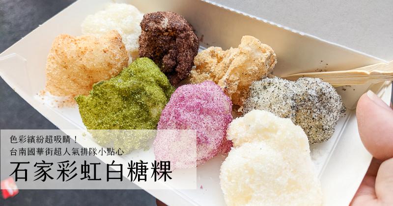 今日熱門文章:台南|石家彩虹白糖粿.國華街超人氣排隊點心