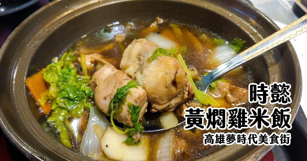 今日熱門文章:高雄夢時代美食|時懿黃燜雞米飯.帶著濃郁酒香的花雕雞