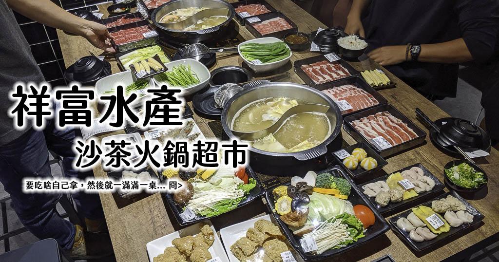 今日熱門文章:高雄夢時代美食|祥富水產沙茶火鍋超市高雄夢時代店.想吃甚麼自己拿