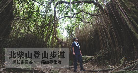 最新推播訊息:柴山登山步道.尋訪泰國谷及一簾幽夢秘境
