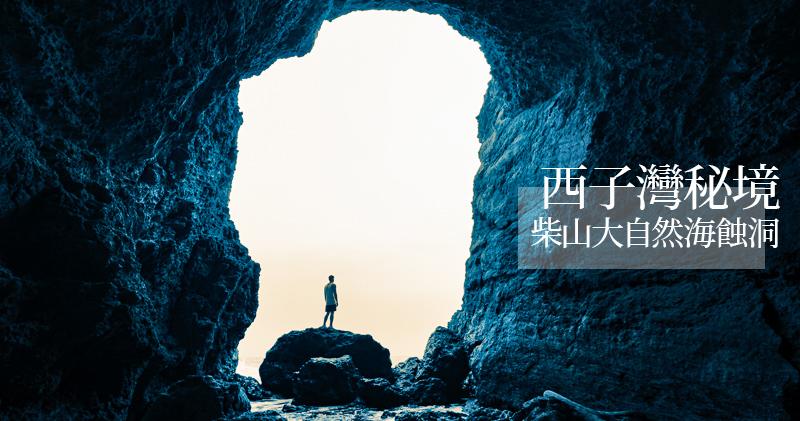 今日熱門文章:高雄|西子灣秘境.柴山大自然海蝕洞
