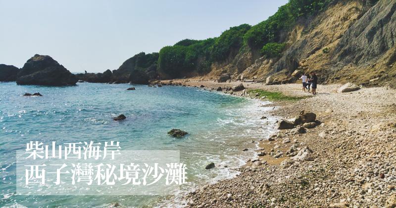 今日熱門文章:高雄|柴山西海岸.西子灣秘境沙灘