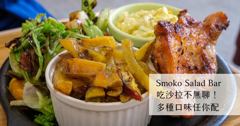 今日熱門文章:高雄前鎮美食|Smoko Salad Bar 輕食沙拉專賣店.多種口味冷熱沙拉任你搭配