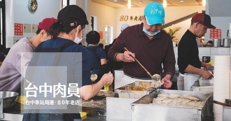 台中TAICHUNG,台中美食,台中肉員 @小蟲記事簿