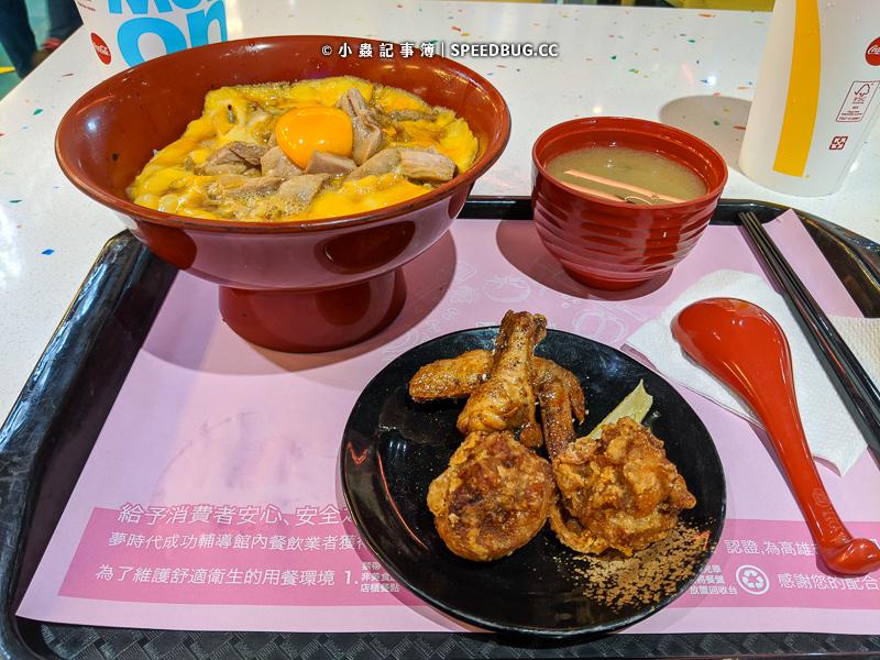 夢時代 餐廳,美食,高雄,高雄KAOHSIUNG,高雄前鎮區美食,高雄夢時代美食,高雄美食,鳥開親子丼 夢時代