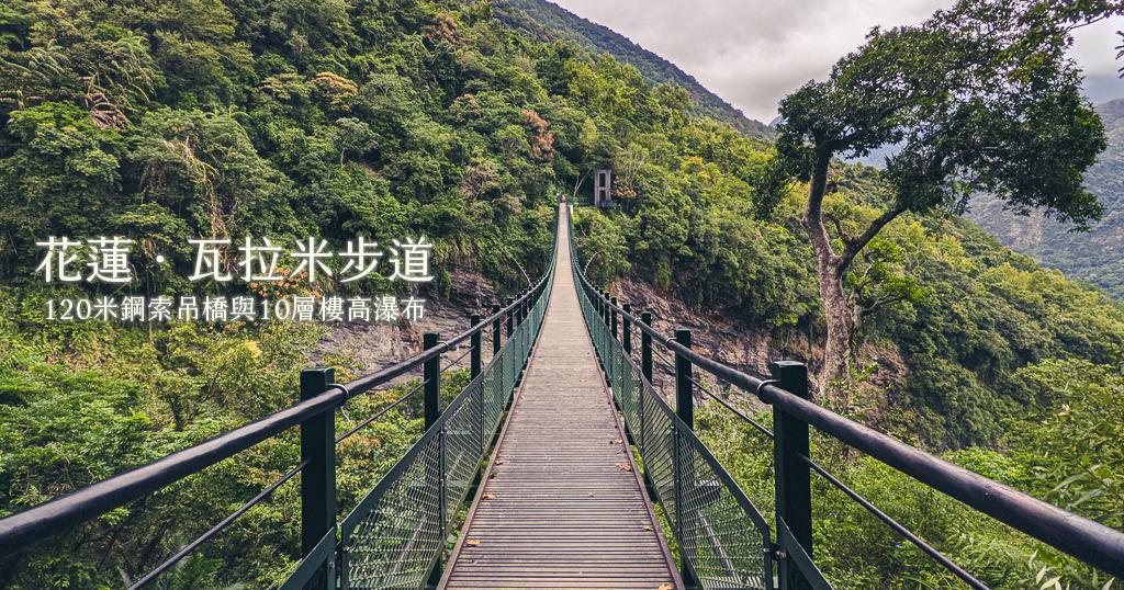 今日熱門文章:花蓮|瓦拉米步道.八通關古道東段.120米山景吊橋及10層樓高瀑布美景