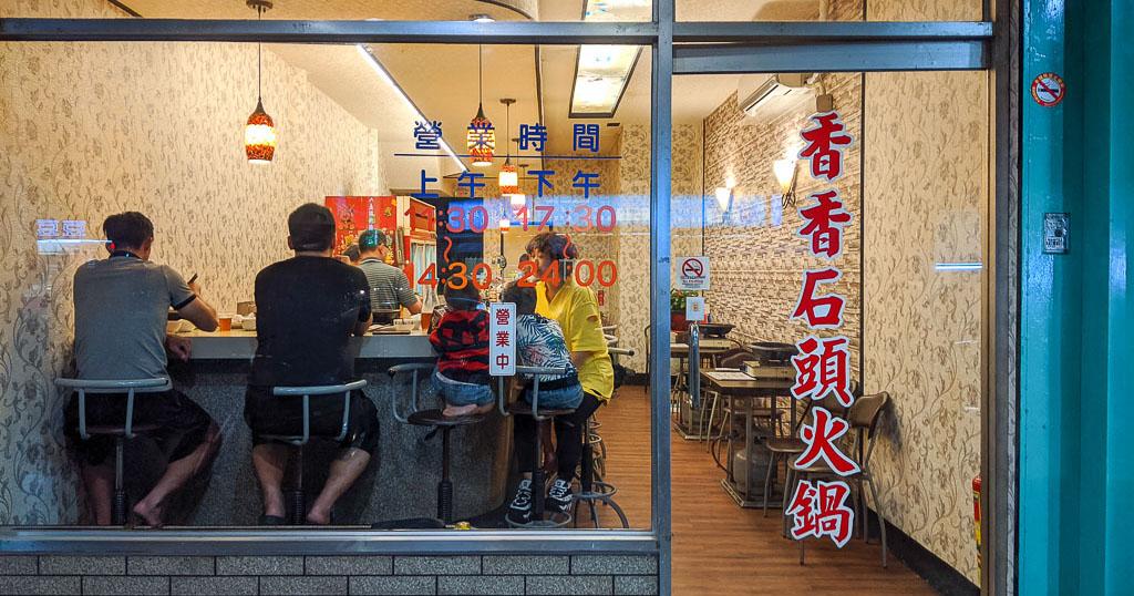 今日熱門文章:高雄前鎮美食|香香石頭火鍋.光華夜市傳統個人小火鍋
