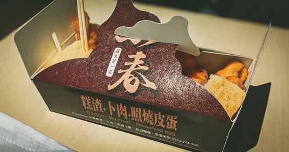 今日熱門文章:宜蘭礁溪|小春糕渣.卜肉.照燒皮蛋礁溪店.羅東夜市人氣小吃