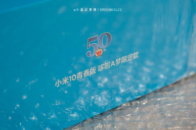 小米10青春版哆啦A夢限定版,小米10青春版,小米10,xiaomi 10 youth,xiaomi,小米手機,小叮噹,doraemon,哆啦A夢,哆啦a梦