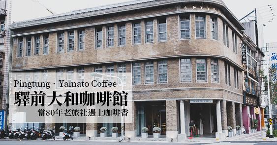 最新推播訊息:屏東最美!驛前大和咖啡館