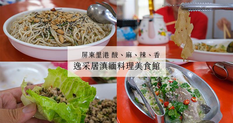 今日熱門文章:屏東里港美食|逸采居滇緬料理美食館.烽火下的酸、麻、辣、香滋味