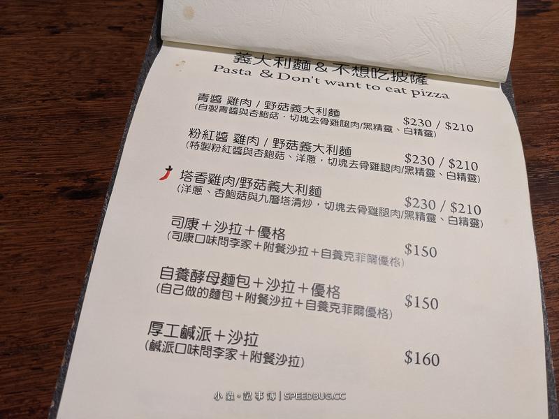 游李家天然酵母披薩專賣文武店菜單MENU