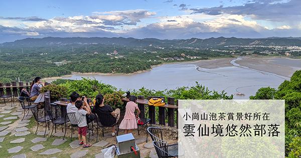今日熱門文章:高雄岡山|雲仙境悠然部落.小崗山泡茶看風景好所在