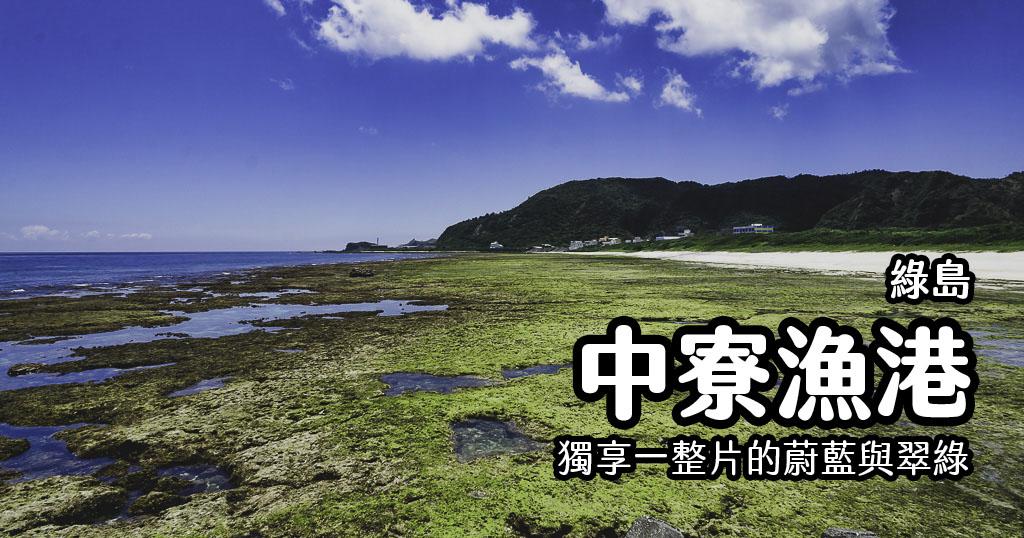 台東TAITUNG,台東景點,綠島GREENISLAND @小蟲記事簿